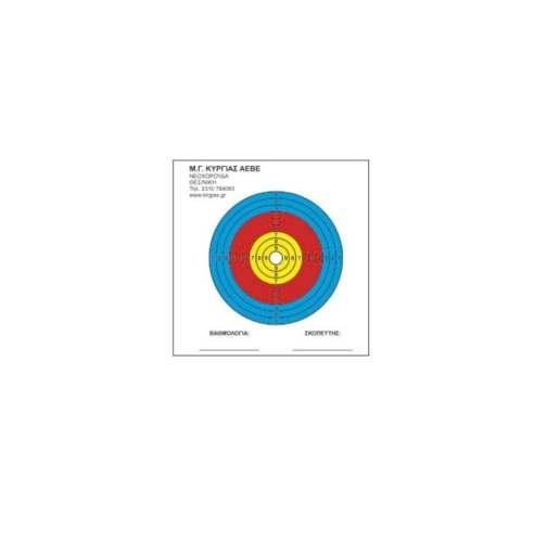 χάρτινος στόχος έγχρωμος 14cm