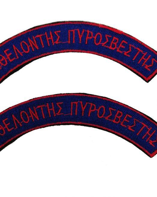 hmikyklio ethelonths pyrosvesths set 2 temaxia