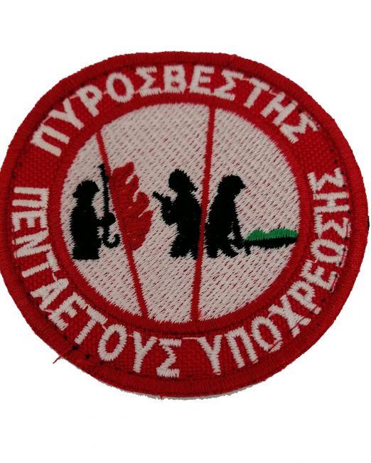 neo shma pyrosvesths pentaetous ypoxrewshs gia to sththos