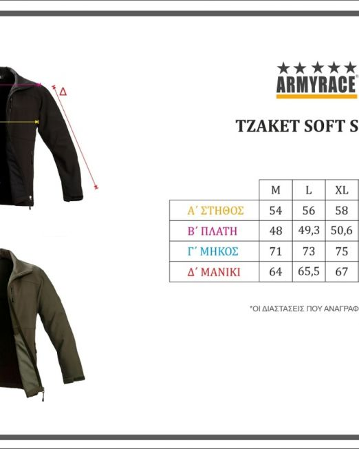 jacket armyrace softshell mayro 608 (3)